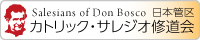 サレジオ会日本管区 バナー