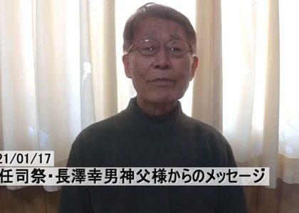 2021年1月17日 長澤神父様からのメッセージ