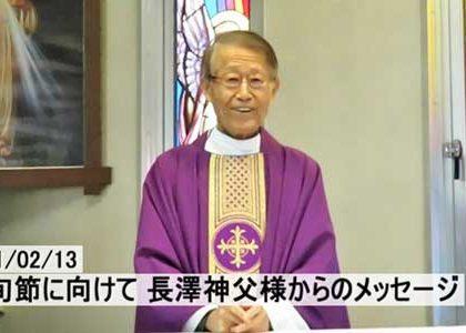 2021年2月13日 長澤神父様からのメッセージ