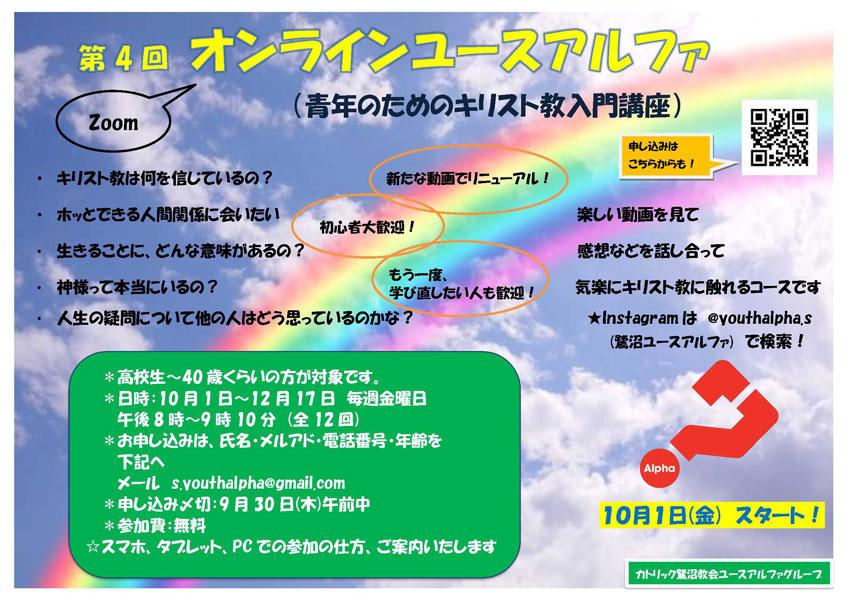 オンラインユースアルファ 第4回 ポスター (2021)