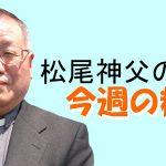 アイキャッチ用 松尾神父の今週の糧