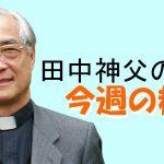アイキャッチ用 田中神父の今週の糧